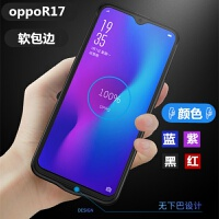 20000M背夹充电宝oppoa57/a59/r9s手机电池超R17薄便携r11splus背夹壳 【oppoR17】