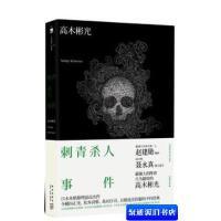 【旧书二手9成新】刺青事件 (日)高木彬光 新星出版社 9787513305563