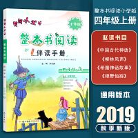 黄冈小状元整本书阅读伴读手册小学四年级上册同步课程阅读