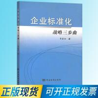 企业标准化战略三步曲 9787506668873 李春田 中国标准出版社