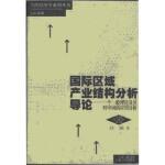【新书店正版】国际区域产业结构分析导论--一个一般理论及其对中国的应用分析 汪斌 上海人民出版社