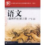 【新书店正版】语文(通用平台)第2册,黄立新,电子工业出版社9787121058042