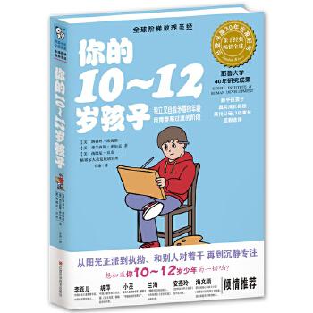 你的10-12岁孩子正版你的N岁孩子系列书 阶梯教育书 路易丝 埃姆斯 儿童习惯培养 好爸爸好妈妈育儿百科全书家庭亲子教育书籍