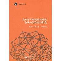 北京市产业结构高端化理论方法和应用研究