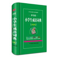 多功能小学生成语词典