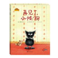 棒棒仔分享阅读系列图画书:再见了,小怪物