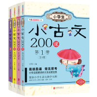 小学生小古文200课(套装共4册)