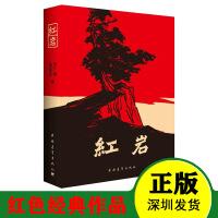 新版 红岩 中国青年出版社 七7年级推荐阅读 我国红色经典作品9787500601593激励了无数青年的爱国情怀和奋斗热