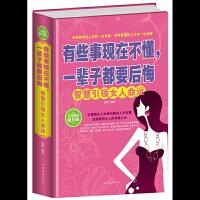 有些事现在不懂一辈子都要后悔 全民阅读精装 智慧引领女人命运励志生活哲学书人生智慧 女性书籍 正版