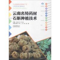 云南名特药材.石斛种植技术 云南科学技术出版社