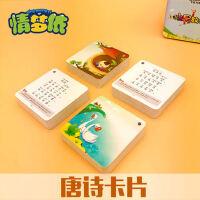 幼儿古诗唐诗宋词三百首儿童卡片小学生益智早教识字带图有注音