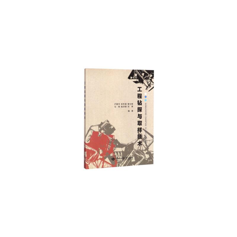 工程钻探与取样技术 卢春华,肖冬顺,曾立新,马明,陆洪智 等 中国地质大学出版社 正版书籍,下单即发。好评优惠