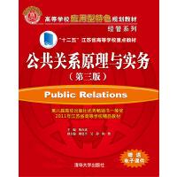 公共关系学原理与实务(第三版)