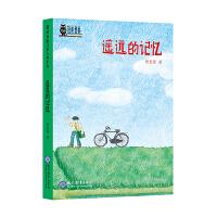 遥远的记忆・荆棘奶酪儿童文学系列丛书・现教社联手当代儿童文学著名作家亲情打造