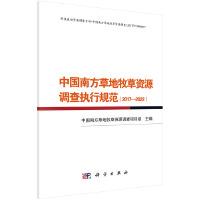 中国南方草地牧草资源调查执行规范(2017-2022)