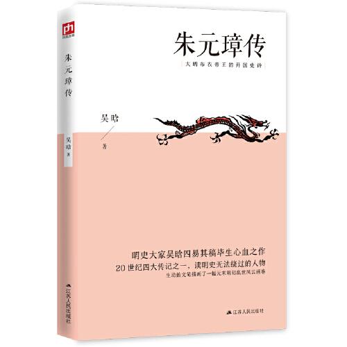 朱元璋传 明史大家吴晗作品(epub,mobi,pdf,txt,azw3,mobi)电子书