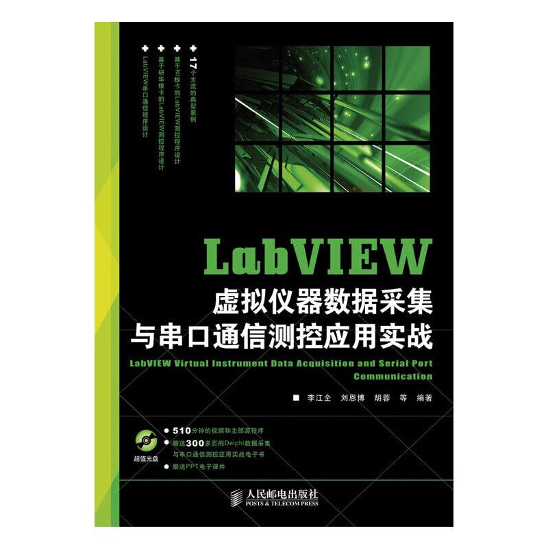 LabVIEW虚拟仪器数据采集与串口通信测控应用实战 PDF下载