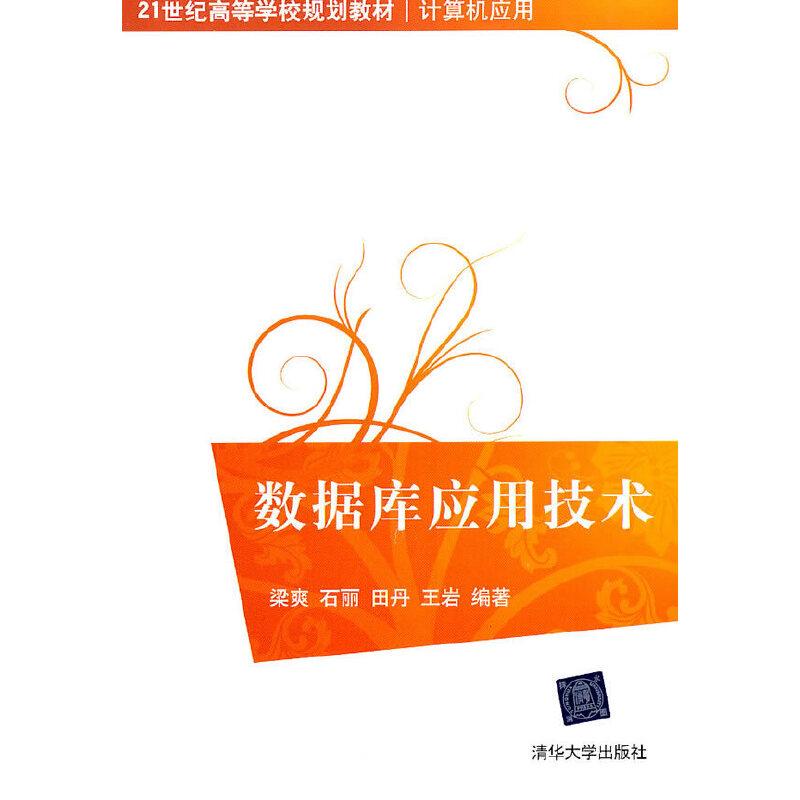 数据库应用技术(21世纪高等学校规划教材·计算机应用) PDF下载