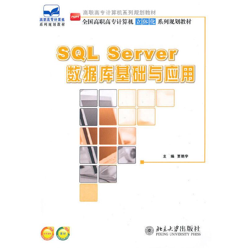 SQL Server数据库基础与应用 PDF下载