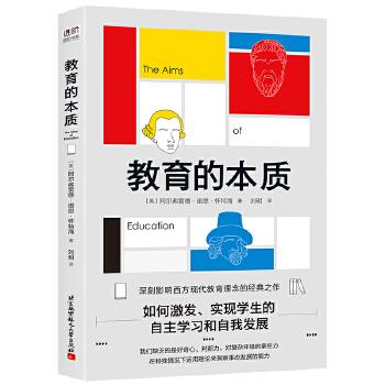 教育的本质(epub,mobi,pdf,txt,azw3,mobi)电子书