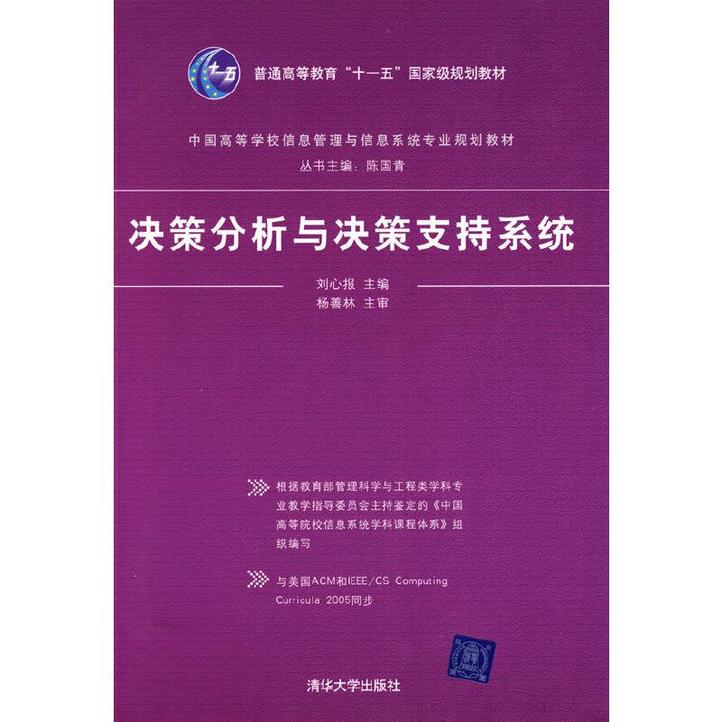 决策分析与决策支持系统(中国高等学校信息管理与信息系统专业规划教材) PDF下载