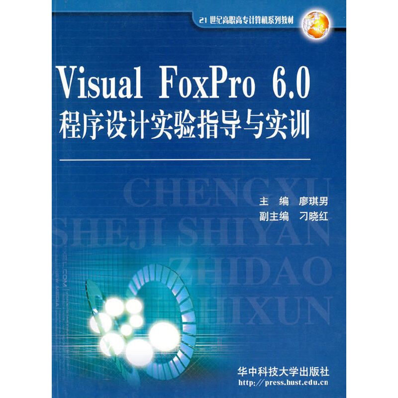 Visual FoxPro 6.0程序设计实验指导与实训 PDF下载