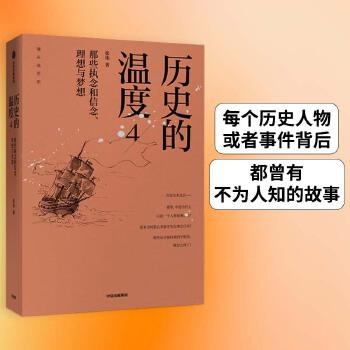 历史的温度4:那些执念和信念、理想与梦想(epub,mobi,pdf,txt,azw3,mobi)电子书