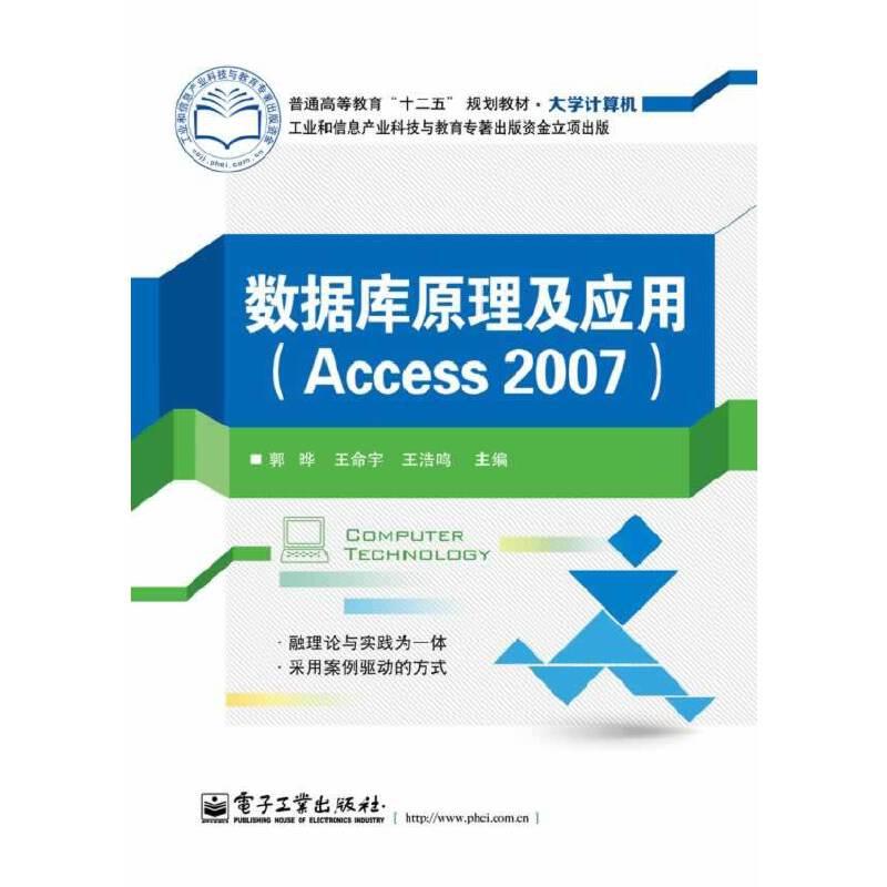 数据库原理及应用(Access 2007) PDF下载