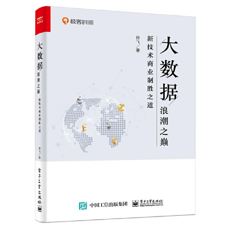 大数据浪潮之巅:新技术商业制胜之道 PDF下载