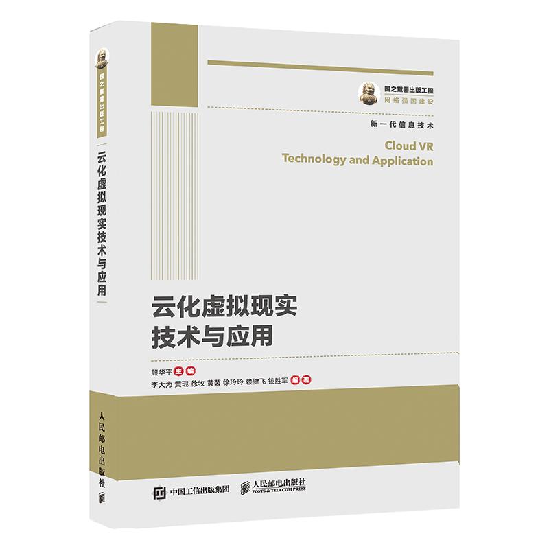 国之重器出版工程 云化虚拟现实技术与应用 PDF下载
