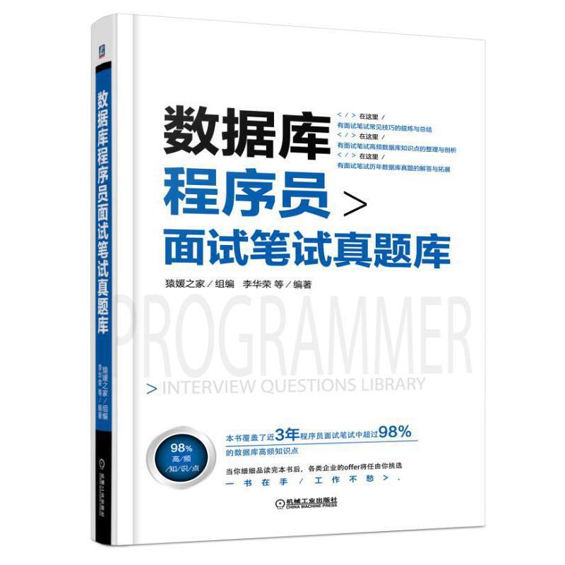 数据库程序员面试笔试真题库 PDF下载