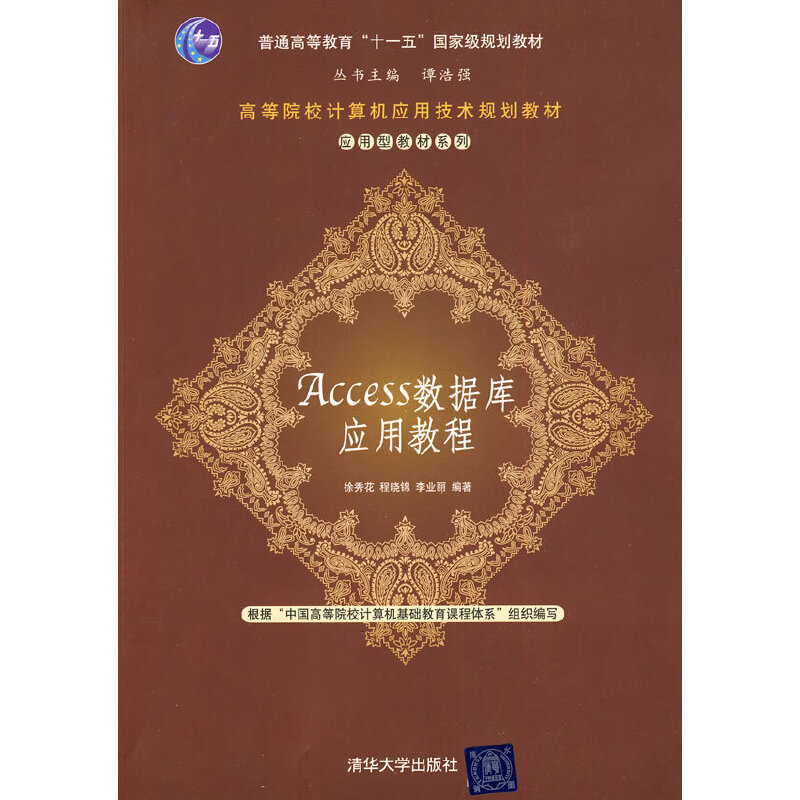 Access数据库应用教程(高等院校计算机应用技术规划教材——应用型教材系列) PDF下载