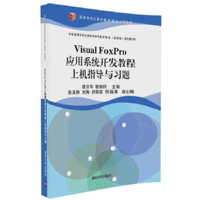 Visual FoxPro应用系统开发教程上机指导与习题 PDF下载