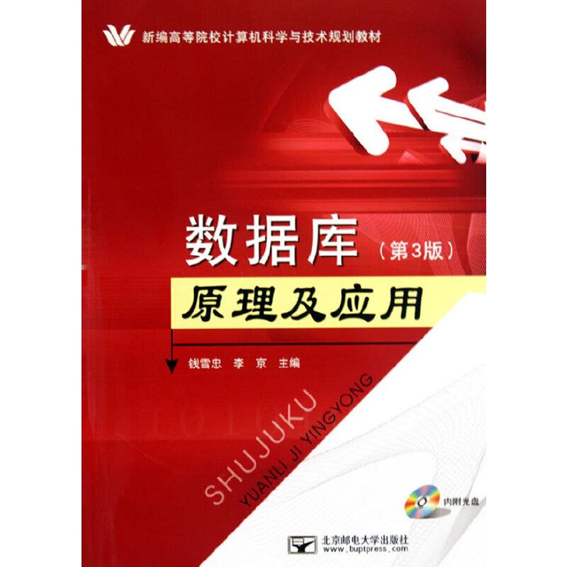 数据库原理及应用(第三版) PDF下载