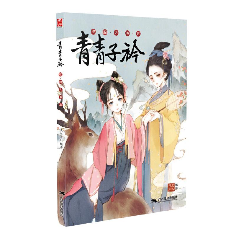 《青青子衿:汉服古潮志》 作者:漫友文化 出品