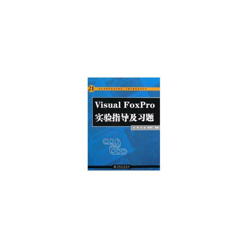 Visual FoxPro实验指导及习题 PDF下载