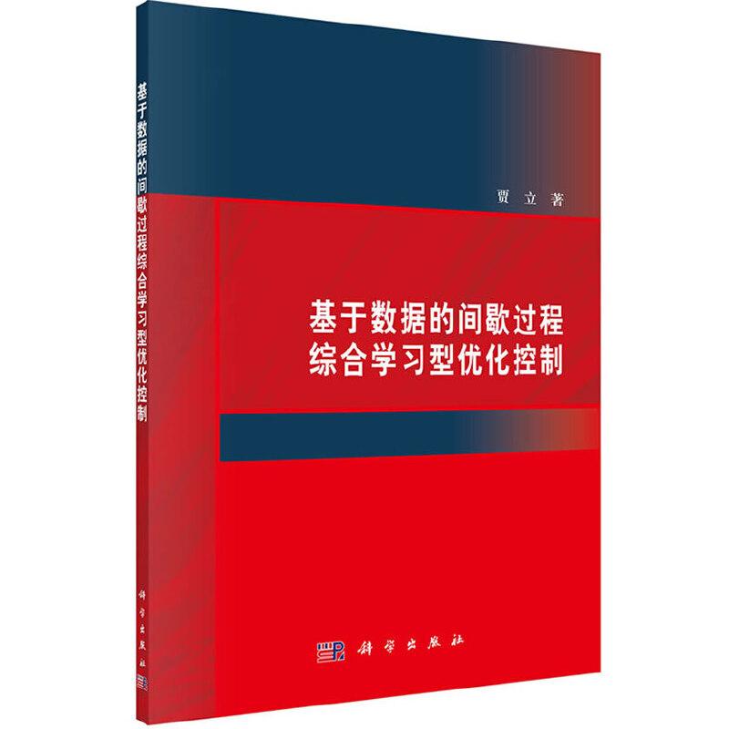 基于数据的间歇过程综合学习型优化控制 PDF下载