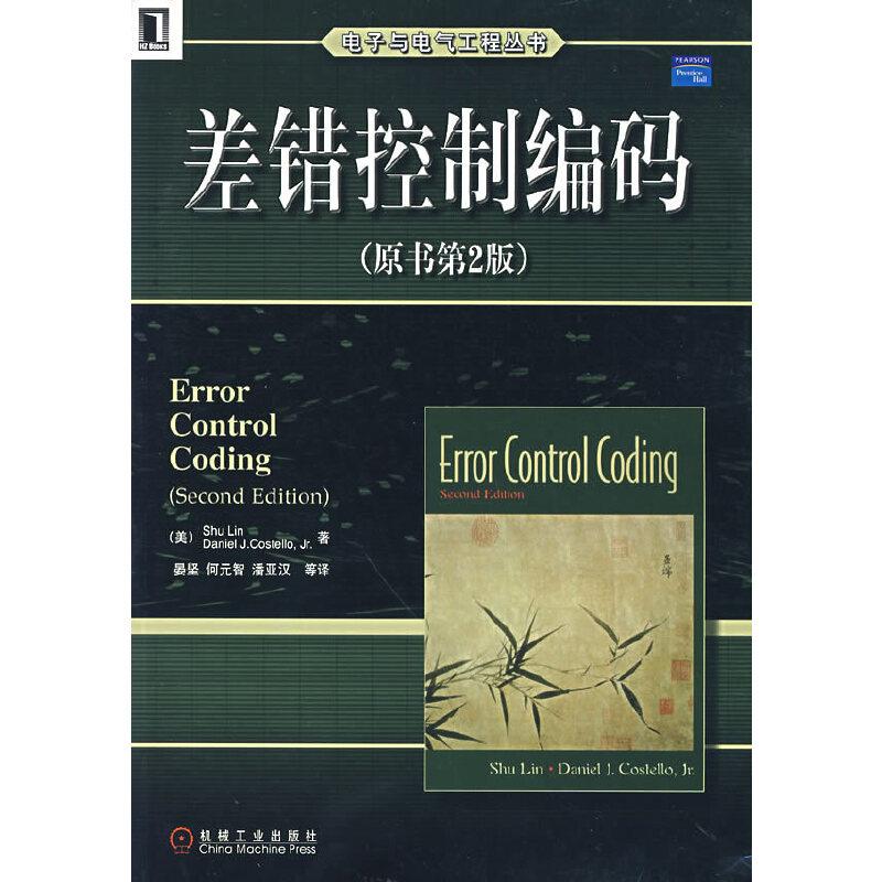 差错控制编码(原书第2版) PDF下载