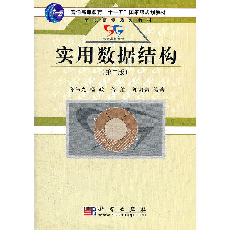 实用数据结构(第二版) PDF下载