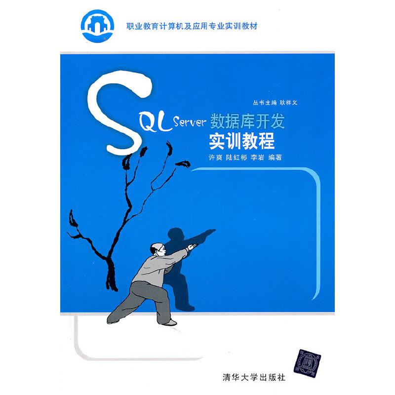 SQL Server数据库开发实训教程(职业教育计算机及应用专业实训教材) PDF下载