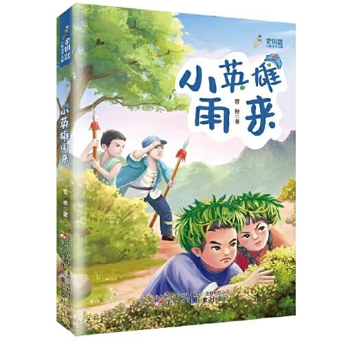 统编版 快乐读书吧推荐阅读 小英雄雨来 (epub,mobi,pdf,txt,azw3,mobi)电子书