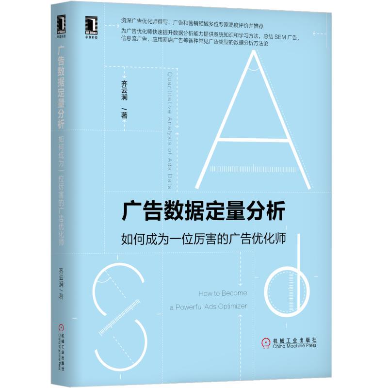 广告数据定量分析:如何成为一位厉害的广告优化师 PDF下载