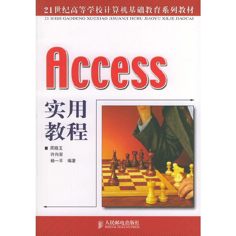 Access 实用教程——21世纪高等学校计算机基础教育系列教材 PDF下载