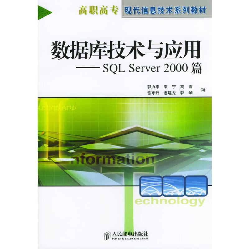 数据库技术与应用:SQL Server 2000篇 PDF下载