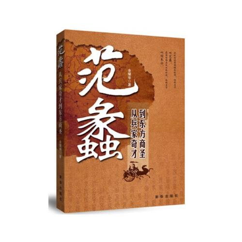 范蠡:从兵家奇才到东方商圣(epub,mobi,pdf,txt,azw3,mobi)电子书