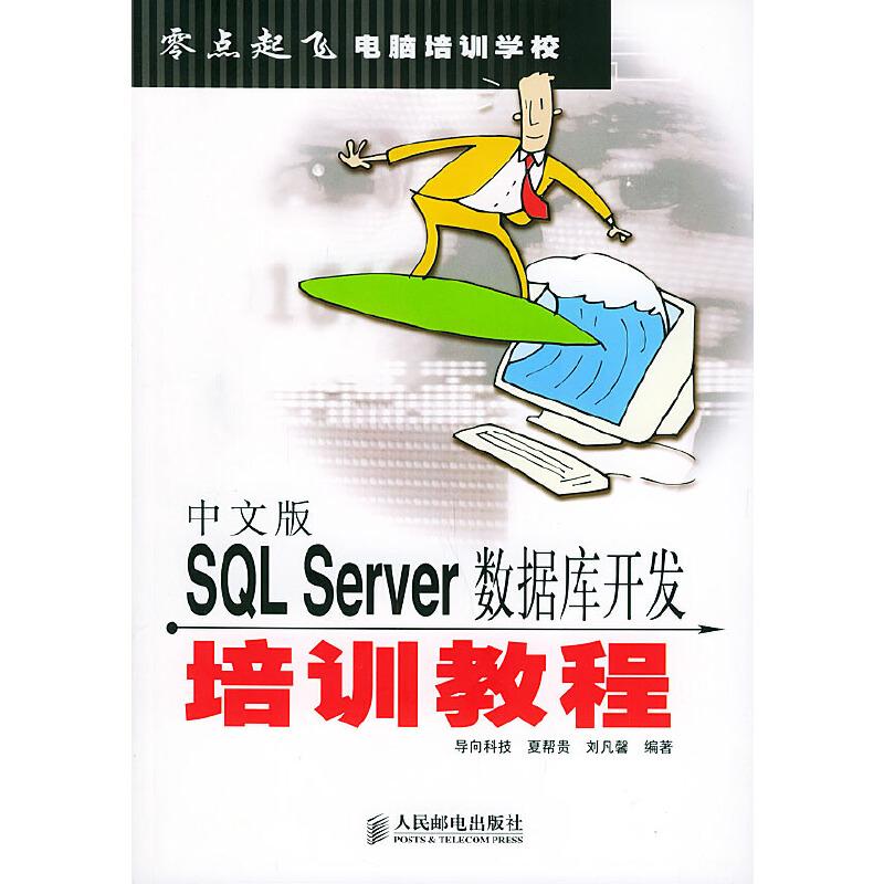 中文版SQL Server数据库开发培训教程——零点起飞电脑培训 PDF下载