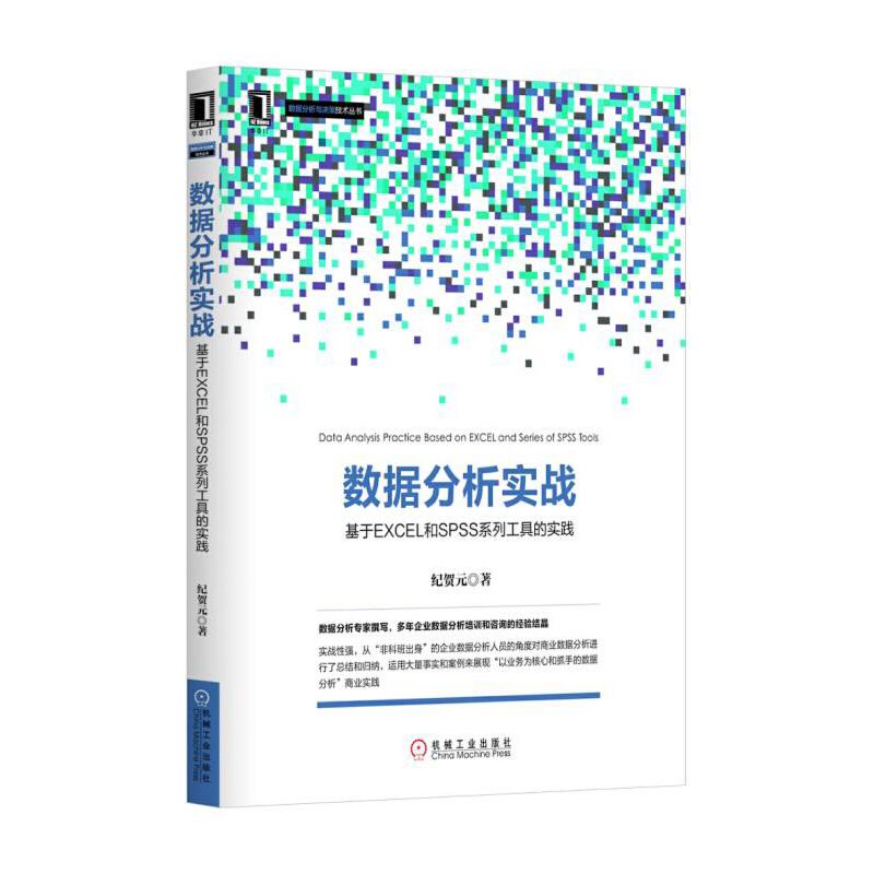 数据分析实战:基于EXCLE和SPSS系列工具的实践 PDF下载