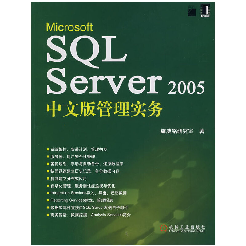Microsoft SQL Server 2005 中文版管理实务 PDF下载