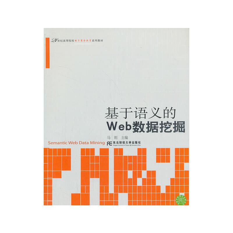 基于语义的WEB数据挖掘 PDF下载
