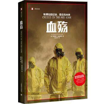 译文纪实系列·血殇:埃博拉的过去、现在和未来(epub,mobi,pdf,txt,azw3,mobi)电子书